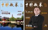 《中国徽菜》2016-09、12