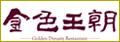 合肥黄山大厦金色王朝餐饮管理公司