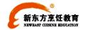 安徽新东方烹饪专修学院